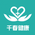 千春健康下载最新版_千春健康app免费下载安装