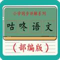 咕咚语文下载最新版_咕咚语文app免费下载安装
