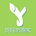 悦民坊商家下载最新版_悦民坊商家app免费下载安装