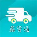 鑫货通下载最新版_鑫货通app免费下载安装