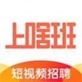 上啥班下载最新版_上啥班app免费下载安装