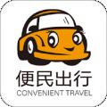 便民出行下载最新版_便民出行app免费下载安装