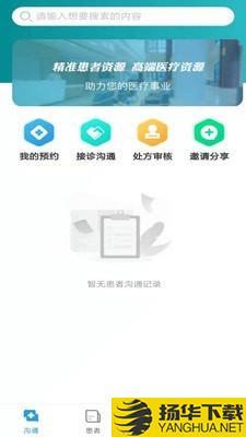 医友佳下载最新版_医友佳app免费下载安装