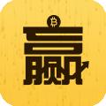 币赢个股期权下载最新版_币赢个股期权app免费下载安装