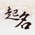 宝宝起名英文名下载最新版_宝宝起名英文名app免费下载安装