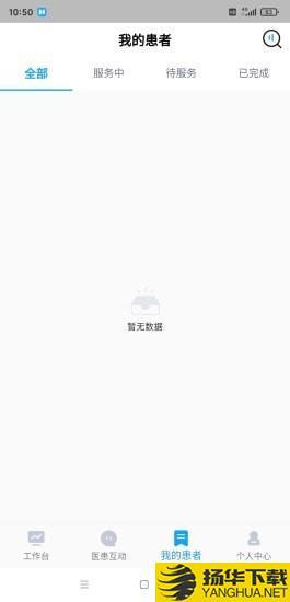 妥妥医医护端下载最新版_妥妥医医护端app免费下载安装