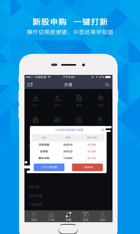 世纪证券小薇交易版下载最新版_世纪证券小薇交易版app免费下载安装