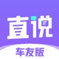 直说车友版下载最新版_直说车友版app免费下载安装