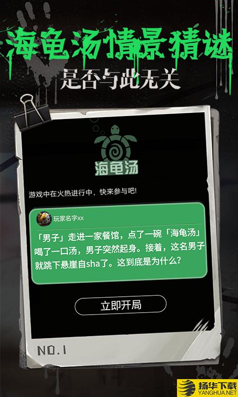 海龟汤下载最新版_海龟汤app免费下载安装