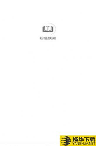 粉色快阅下载最新版_粉色快阅app免费下载安装
