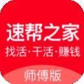 速帮之家师傅版下载最新版_速帮之家师傅版app免费下载安装