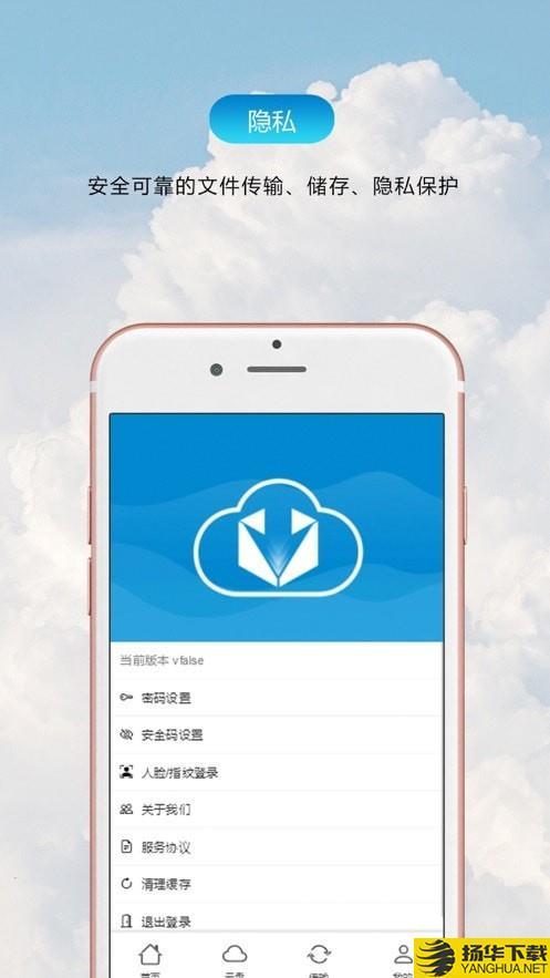 聚够云下载最新版_聚够云app免费下载安装