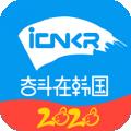 奋斗在韩国下载最新版_奋斗在韩国app免费下载安装
