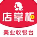 美业POS收银台下载最新版_美业POS收银台app免费下载安装