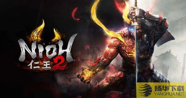 《仁王2》新手开荒实用战