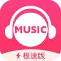 咪咕音乐极速版下载最新版_咪咕音乐极速版app免费下载安装