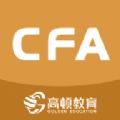 CFA备考助手下载最新版_CFA备考助手app免费下载安装