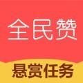 全民赞下载最新版_全民赞app免费下载安装
