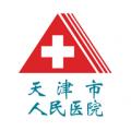 天津市人民医院下载最新版_天津市人民医院app免费下载安装