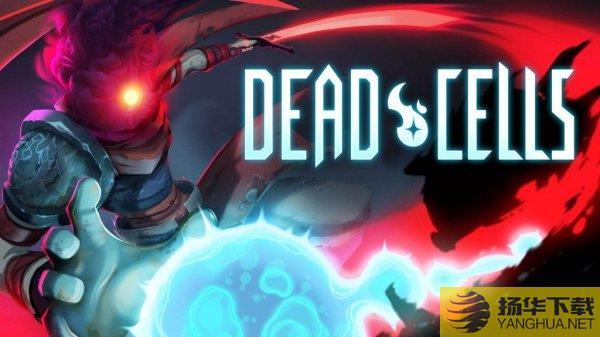 《死亡细胞》2.3版本装备