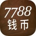 7788钱币网下载最新版_7788钱币网app免费下载安装