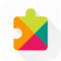 microg框架下载最新版_microg框架app免费下载安装