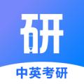 中英考研下载最新版_中英考研app免费下载安装