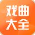戏曲大全下载最新版_戏曲大全app免费下载安装