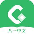 八一中文下载最新版_八一中文app免费下载安装