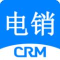 电销CRM