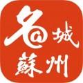 名城苏州下载最新版_名城苏州app免费下载安装