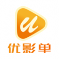 优影单下载最新版_优影单app免费下载安装