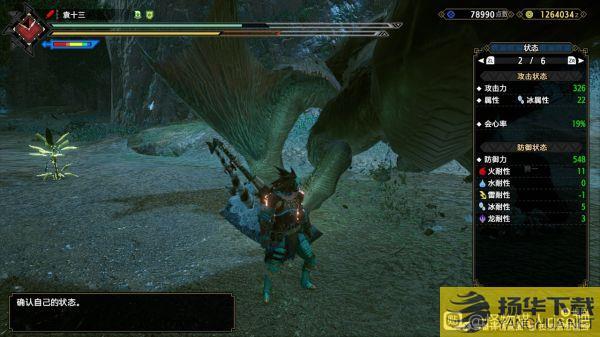 《怪物猎人崛起》大剑简单配装分享
