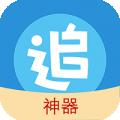 追漫神器下载最新版_追漫神器app免费下载安装