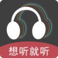 想听就听下载最新版_想听就听app免费下载安装