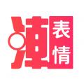 潮图表情包下载最新版_潮图表情包app免费下载安装