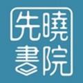先晓书院下载最新版_先晓书院app免费下载安装
