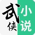 武侠小说下载最新版_武侠小说app免费下载安装