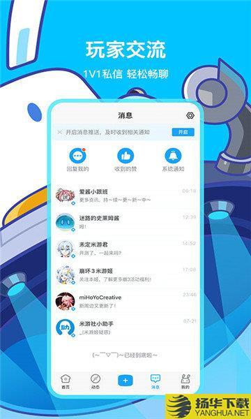 米哈云游测试版下载_米哈云游测试版手游最新版免费下载安装