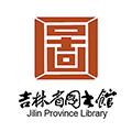 吉林省图书馆下载最新版_吉林省图书馆app免费下载安装