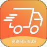 爱跑腿司机版下载最新版_爱跑腿司机版app免费下载安装