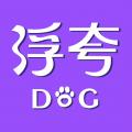 浮夸狗下载最新版_浮夸狗app免费下载安装