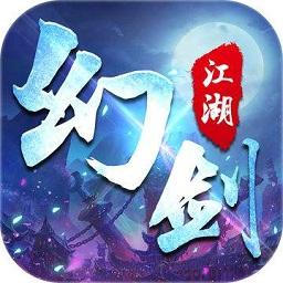 幻剑江湖手游游戏下载_幻剑江湖手游游戏手游最新版免费下载安装
