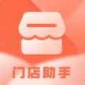 数字化门店助手下载最新版_数字化门店助手app免费下载安装