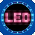 LED手持弹幕下载最新版_LED手持弹幕app免费下载安装
