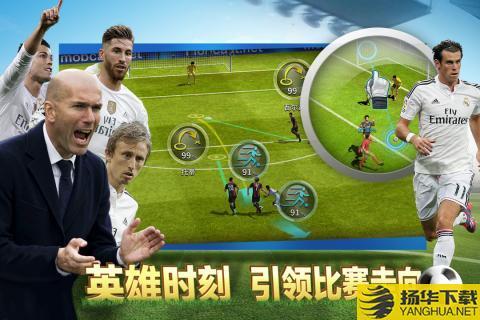 豪门足球风云游戏下载