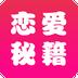恋爱辅助器下载最新版_恋爱辅助器app免费下载安装