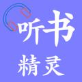 听书精灵下载最新版_听书精灵app免费下载安装