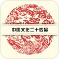 中国文化二十四品下载最新版_中国文化二十四品app免费下载安装