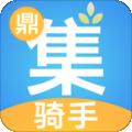 鼎集骑手下载最新版_鼎集骑手app免费下载安装